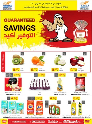THE SULTAN CENTER - Bahrain