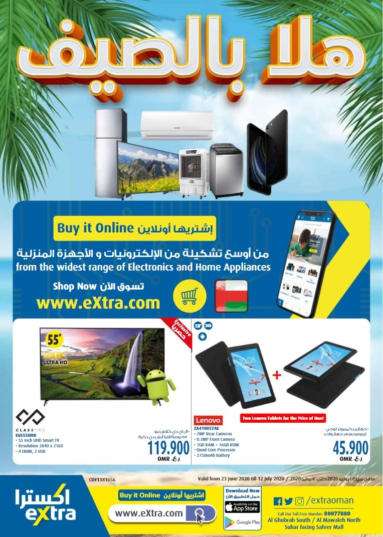 eXtra Stores Oman